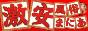 熊谷の風俗情報サイト【激安まにあ】